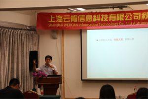 اجتماع للمشاركة في Wanxuan Garden Hotel ، 2015